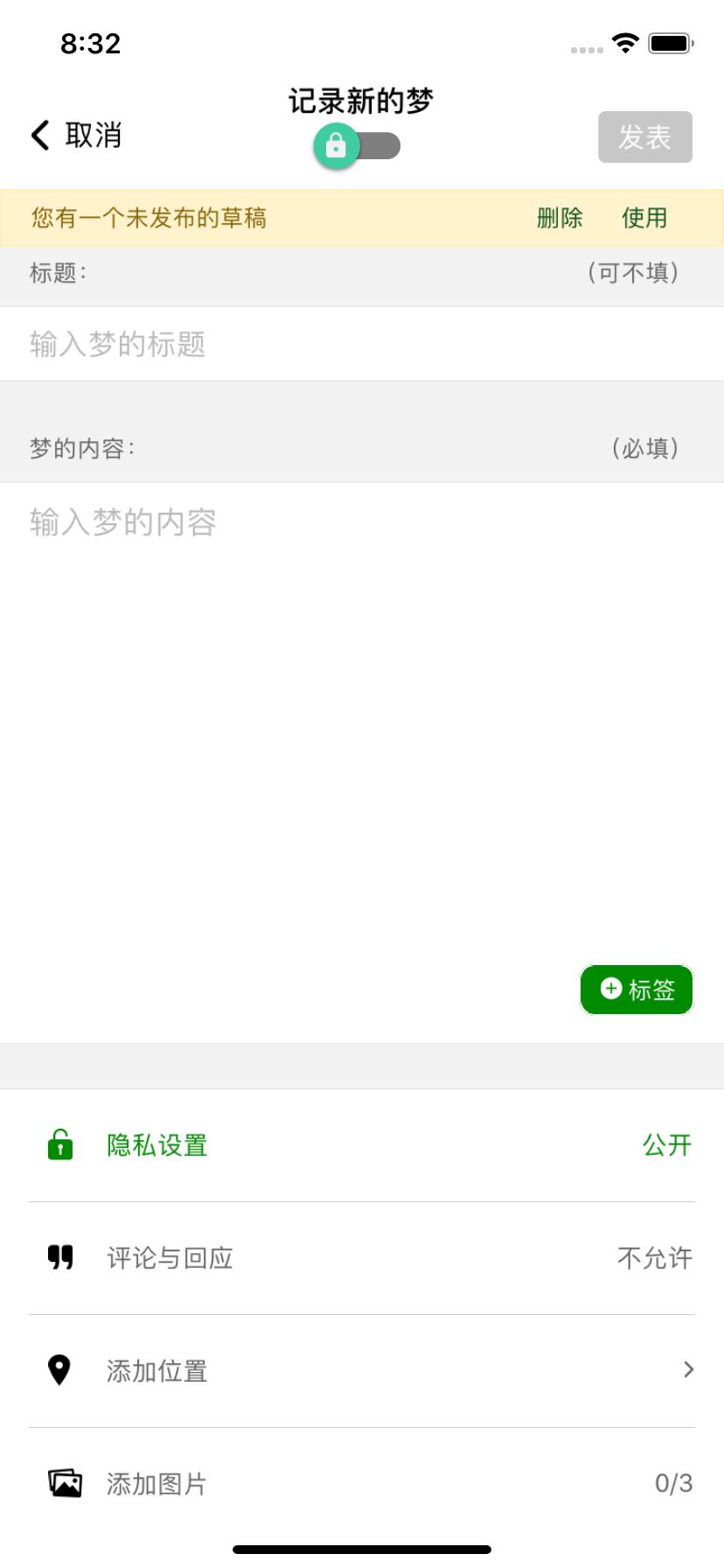 梦匣子-发布